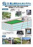ES 屋上緑化かん水システム
