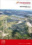産業用太陽光発電システム