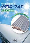 断熱材一体型屋根材 メタコルーフAT