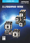 日立電磁接触器・開閉器