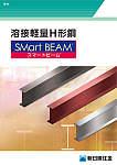 溶接軽量H形鋼 Smart BEAM〈スマートビーム〉