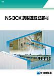NS-BOX鋼製連続壁部材