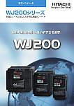 日立インバータ WJ200シリーズ