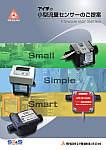 小型流量センサーのご提案