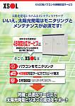 KACO社パワコン48時間対応サービス