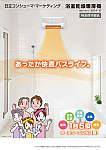 浴室乾燥暖房機 総合カタログ 2014-10