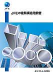 JFEの建築構造用鋼管
