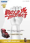 CYBER-RELAX〈サイバーリラックス〉AS-770