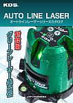 AUTO LINE LASER〈オートラインレーザーシリーズカタログ〉