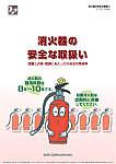 消火器の安全な取扱い