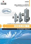 日立空気分離器〈サイクロン形エアーセパレータ〉