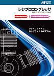 レシプロコンプレッサ 総合カタログ(0.2~11kw)