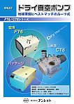 ドライ真空ポンプ FT6/CT6シリーズ