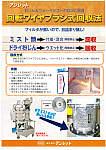 回転ワイヤブラシ式回収法