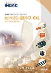 ホットペックス/温泉パイプ/OXL 2014/vol.1
