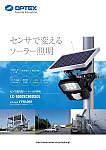 センサ調光型ソーラーLED照明 LC-1000SC90DSOL