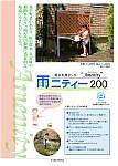 雨水利用タンク 雨ニティー200