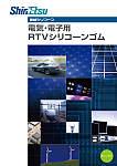 信越シリコーン 電気・電子用 RTVシリコーンゴム