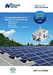 産業用太陽光発電事業