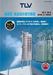 廃蒸気・廃高温水熱交換器