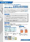 エレホン エポミックス7000