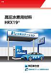 高圧水素用材料 HRX19