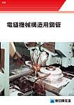 電縫機械構造用鋼管