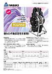 イワキエアー駆動ダイヤフラムポンプ TCG/V50