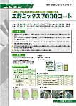エポミックス7000コート
