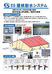 ES 屋根散水システム