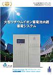 大型リチウムイオン蓄電池内蔵 蓄電システム