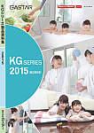 KG SERIES 2015 製品資料集
