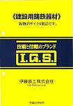 I.G.S 総合カタログ〈建設用鋳鉄器材〉