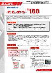無機質浸透性防水材 エレホン#100