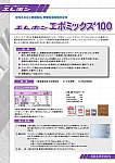水性エポキシ樹脂配合 無機質浸透性防水材 エレホンエポミックス#100