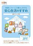 耐震リフォーム読本