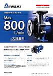 イワキマグネットポンプ MX-505