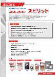 超速硬性セメント/モルタル エレホン スピリット