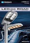 LED道路照明カタログ