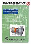 マルハチ渦巻ポンプ〈FIF型プロセス用渦巻ポンプ〉