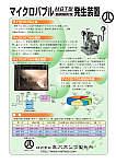 マイクロバブル発生装置〈MBT型(超微細気泡)〉