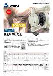 イワキエアー駆動ダイヤフラムポンプ TCG/V25