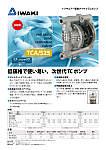 イワキエアー駆動ダイヤフラムポンプ TCA/S25