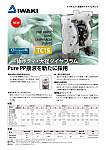イワキエアー駆動ダイヤフラムポンプ TC15
