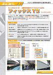 速硬性高強度ポリマーセメントモルタル フィックスTS