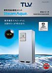 蒸気式温水製造ユニット Steam Aqua