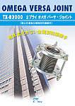 TX-83000 2プライオメガバーサ・ジョイント