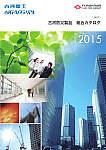 防災製品 総合カタログ 2015