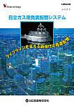 日立ガス用免震配管システム