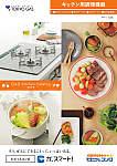 キッチン用調理機器